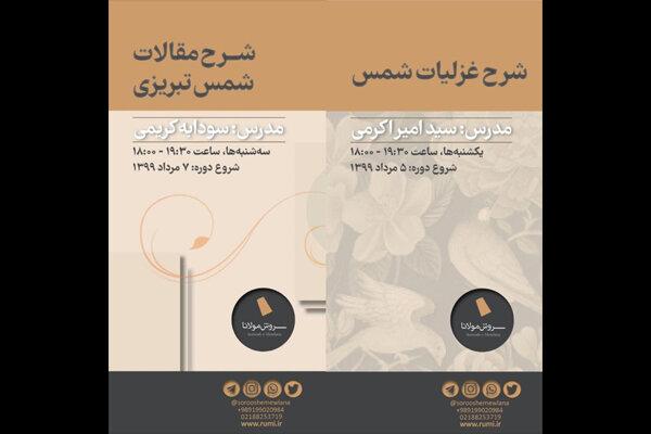دوره شرح مقالات و غزلیات شمس تبریزی به صورت مجازی برگزار میشود