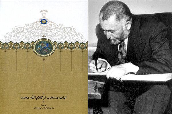 کتاب آیات منتخب قرآن با ترجمه بدیعالزمان فروزانفر چاپ شد