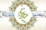 حسینیه اعظم زنجان میزبان مجازی جشن غدیراست