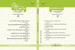 سومین شماره فصلنامه علمی ـ تخصصی «مطالعات علوم قرآن» منتشر شد