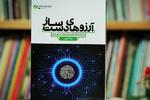 «آرزوهای دستساز» به چاپ پنجم رسید