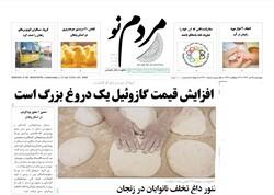 صفحه اول روزنامه های استان زنجان ۲۵تیر ۹۹