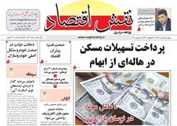روزنامه های اقتصادی چهارشنبه ۲۵ تیر ۹۹