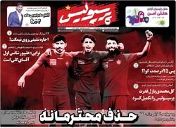 روزنامه های ورزشی چهارشنبه ۲۵ تیر ۹۹