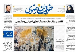 صفحه اول روزنامههای خراسان رضوی ۲۵ تیرماه