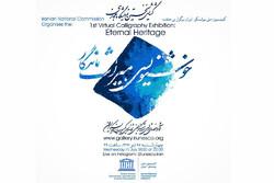 افتتاح آنلاین اولین نمایشگاه خوشنویسی «میراث ماندگار»