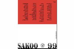 نمایشگاه «سکو ۹۹» به ایستگاه پایانی نزدیک میشود