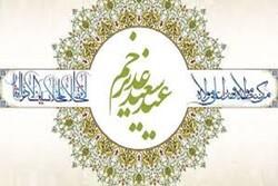 برگزاری جشن های دهه ولایت در ۱۵ بقعه متبرکه استان ایلام