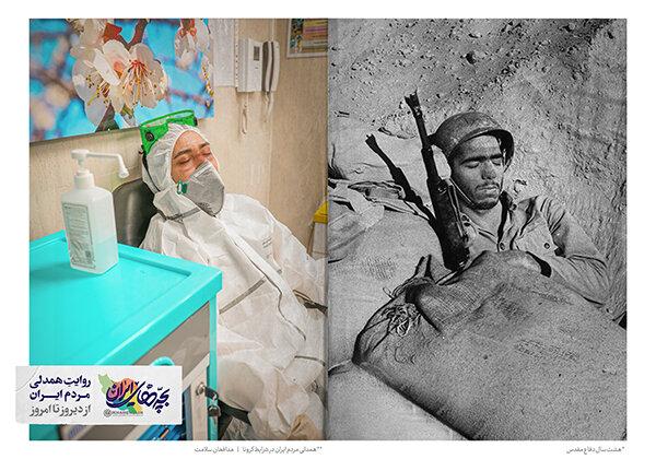 روایت همدلی مردم ایران از دیروز تا امروز