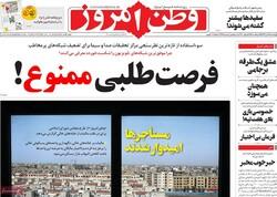 روزنامههای صبح پنجشنبه۲۶ تیر ۹۹