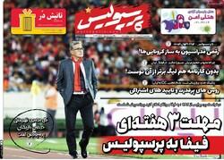 روزنامههای ورزشی پنجشنبه۲۶ تیر ۹۹