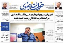 صفحه اول روزنامههای خراسان رضوی ۲۶ تیرماه
