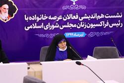 لزوم تشکیل کمیسیون ویژه خانواده برای حل مشکلات حوزه زنان/قرارگاه خانواده در مجلس درحال شکل گیری است