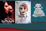 سه فیلم به آثار در حال اکران «هنر و تجربه» اضافه شدند