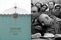 کتاب تقریرات مصدق در زندان چاپ شد