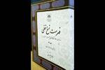 فهرست۴۱ نسخ خطی سازمان اسناد و کتابخانه ملی ایران منتشر شد