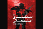 وبینار نقد و بررسی کتاب «سینمای امنیت ملی» برگزار میشود