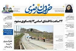 صفحه اول روزنامههای خراسان رضوی ۲۸ تیرماه