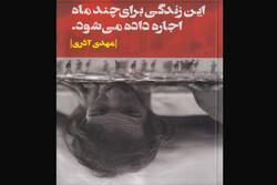 رمان سوررئالیستی از واقعیتهای زندگی یکداستاننویس چاپ شد