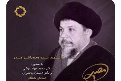 «اقتصاد اسلامی در اندیشه شهید صدر» بررسی میشود