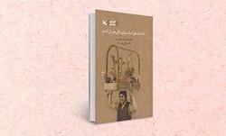 عرضه «دانشنامه اسباببازیهای طهران قدیم»