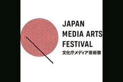 Iranian short film wins at Japan Media Arts Fest.