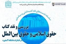 کتاب حقوق اسلامی و حقوق بینالملل نقد و بررسی می شود