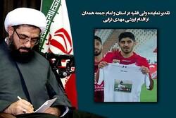 نماینده ولی فقیه در استان همدان از  مهاجم تیم پرسپولیس تقدیر کرد