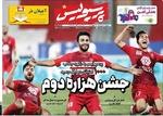 روزنامههای ورزشی یکشنبه ۲۹ تیر ۹۹