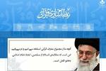 سایت نظامسازی قرآنی آغاز به کار کرد