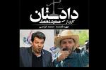 سریال «دادِستان» مسعود دهنمکی با ۱۲۰ بازیگر کلید میخورد