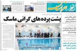 صفحه اول روزنامههای خراسان رضوی ۲۹ تیرماه