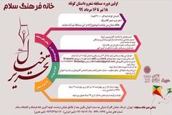 فراخوان مسابقه ادبی تحریر خیال منتشر شد