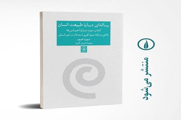 کتاب دوم «رسالهای درباره طبیعت انسان» هیوم ترجمه و منتشر میشود