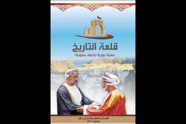 انتشار شماره جدید فصلنامه قلعه التاریخ در عمان