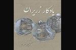 ترجمه ژاله آموزگار از «یادگار زَریران» به چاپ سوم رسید