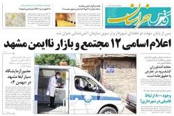 صفحه اول روزنامههای خراسان رضوی ۳۰ تیرماه
