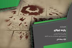 بررسی ماجرای نسل کشی مسلمانان بوسنی در شبکه افق