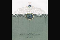 کتاب «مردمشناسی اقوام و ایلات ایران» چاپ شد