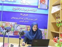 استودیوکارگاههای مجازی کانون پرورش فکری کودکان قزوین افتتاح شد