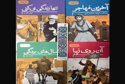 «یاران پیامبر» وارد کتابفروشیها شدند