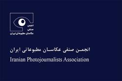 تعرفه رسمی انجمن عکاسان مطبوعاتی منتشر شد/ افزایش ۲۰ درصدی تعرفه