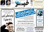 صفحه اول روزنامه های فارس ۳۱ تیر ۹۹