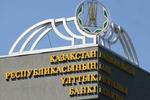 بانک مرکزی قزاقستان نرخ بهره را کاهش داد