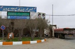 Iran's shared border crossing with Turkmenistan reopens