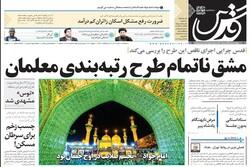 صفحه اول روزنامههای خراسان رضوی ۳۱ تیرماه