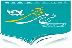 رشد بیش از ۵۰ درصدی مخاطبان طرح ملی قرآنی ۱۴۵۴