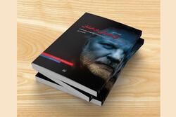 «آن تاریکی درخشان» منتشر شد/ اثری درباره نمایشنامه نویسی یون فوسه