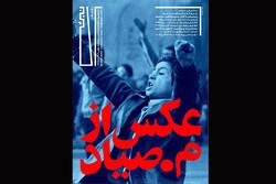 روایت عکاسانه محمد صیاد از انقلاب و جنگ در «عکس از م. صیاد»