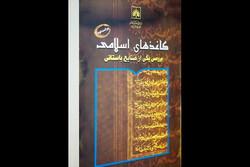 کتاب «کاغذهای اسلامی بررسی یکی از صنایع باستانی» منتشر شد